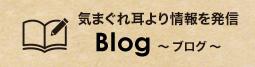 丸太不動産 公式ブログ