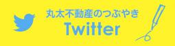 丸太不動産 twitter